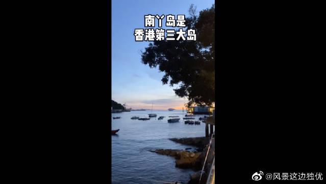 镜头带大家了解香港南丫岛