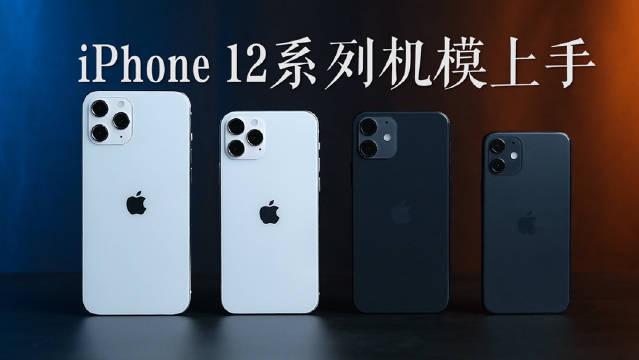 iPhone 12系列机模上手,猛料全在这了!