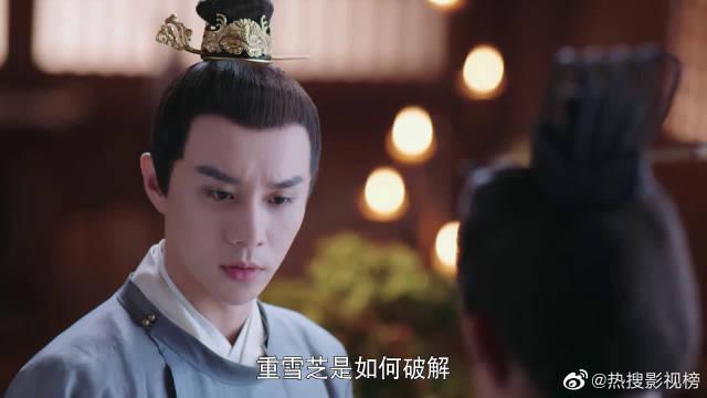 《月上重火》 罗云熙 x 陈钰琪 鲁王吃惊丰漠已死……