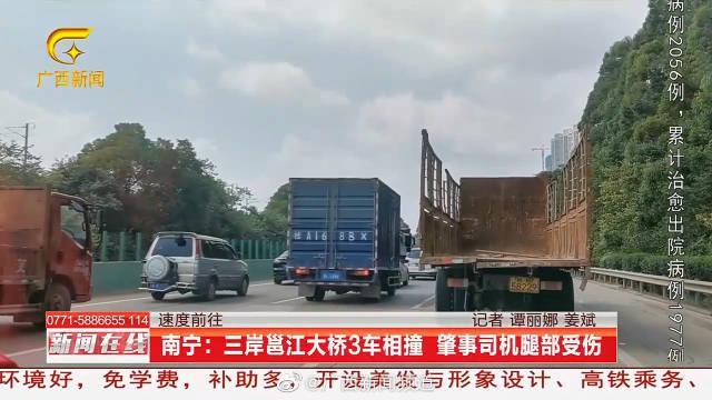 南宁三岸邕江大桥3车相撞 肇事司机腿部受伤