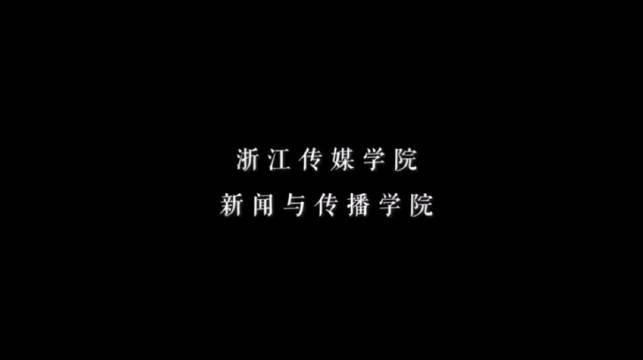 日新月著 博闻多识 欢迎报考浙江传媒学院新闻与传播学院
