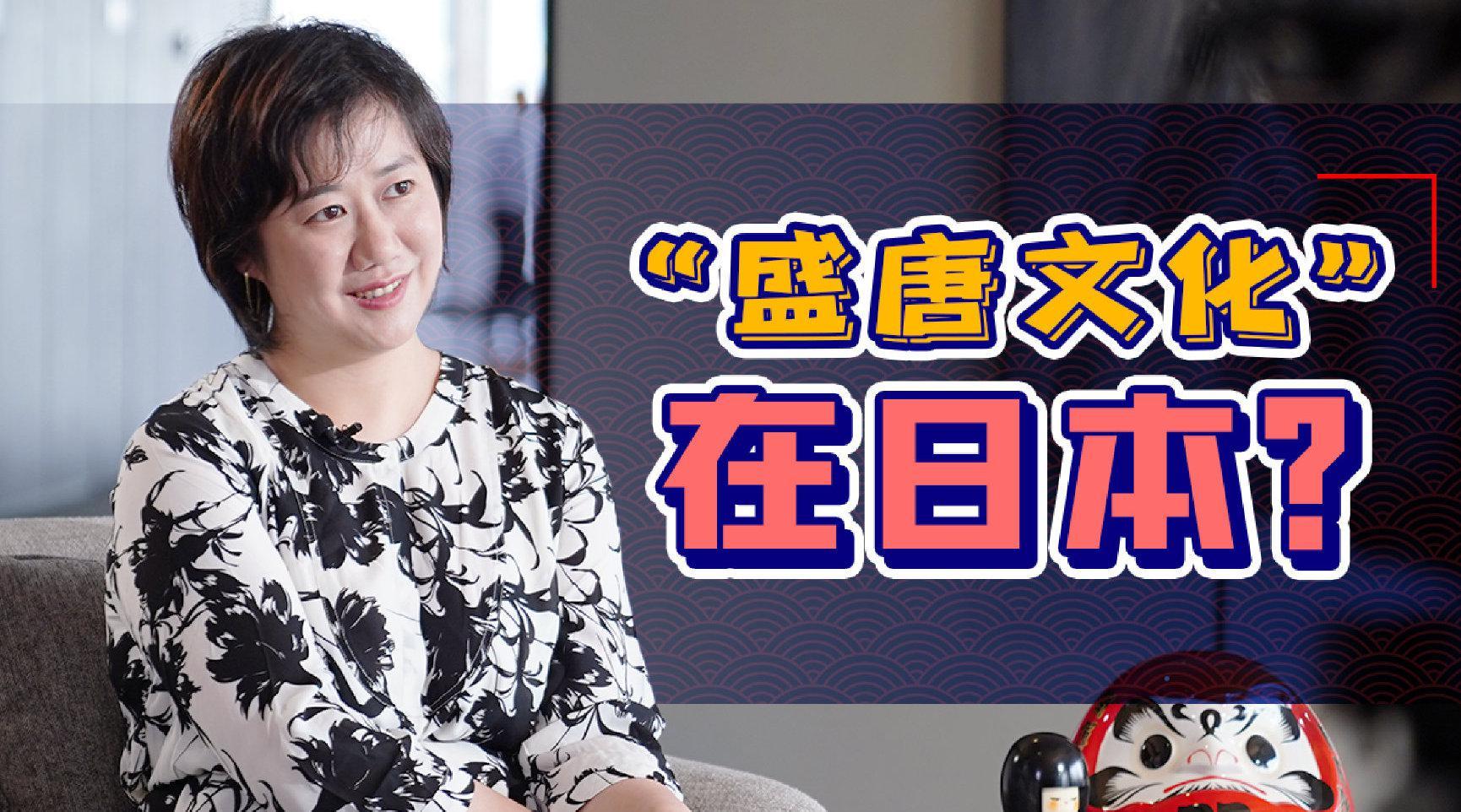 潘妮妮:在日本的盛唐文化 ?