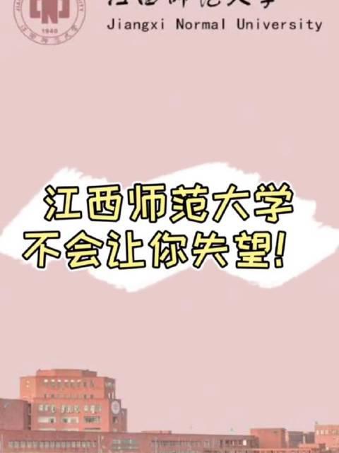 还在犹豫选择哪所大学吗? 江西师范大学不会让你失望!!!