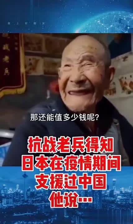 抗日战争老兵得知日本在疫情期间支援中国的反应