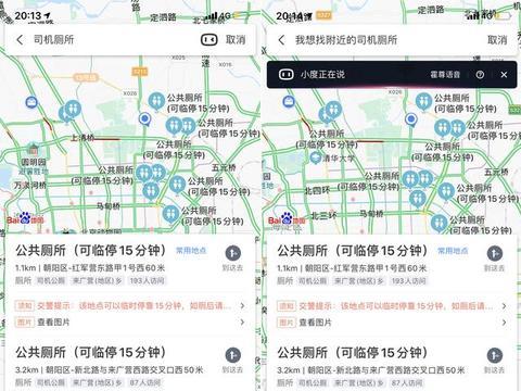 """百度地图上线北京城区92处可临时停车公厕,化解""""的哥""""如厕难"""
