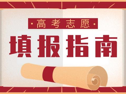 2020中国内地869所高校综合实力排名,前10名次有变,报考多留意