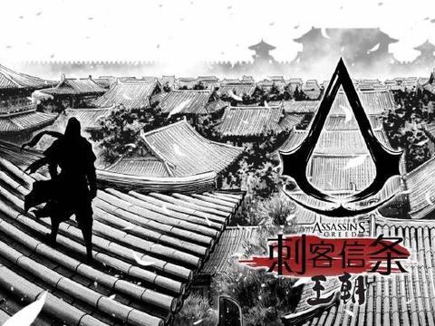 刺客信条首部中国原创漫画《刺客信条:王朝》将于8月26日上线!