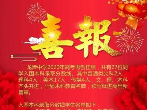 2020年陆丰市玉燕中学、龙潭中学高考喜报出炉!均创历史新高!