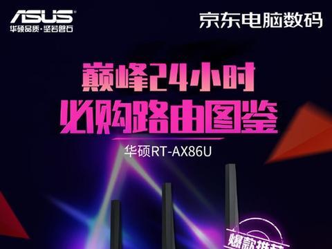 华硕Wi-Fi 6路由器AX86U史低:1499元拉满2000M宽带