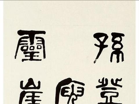 夏寿田 篆书 孙登隐居八条屏
