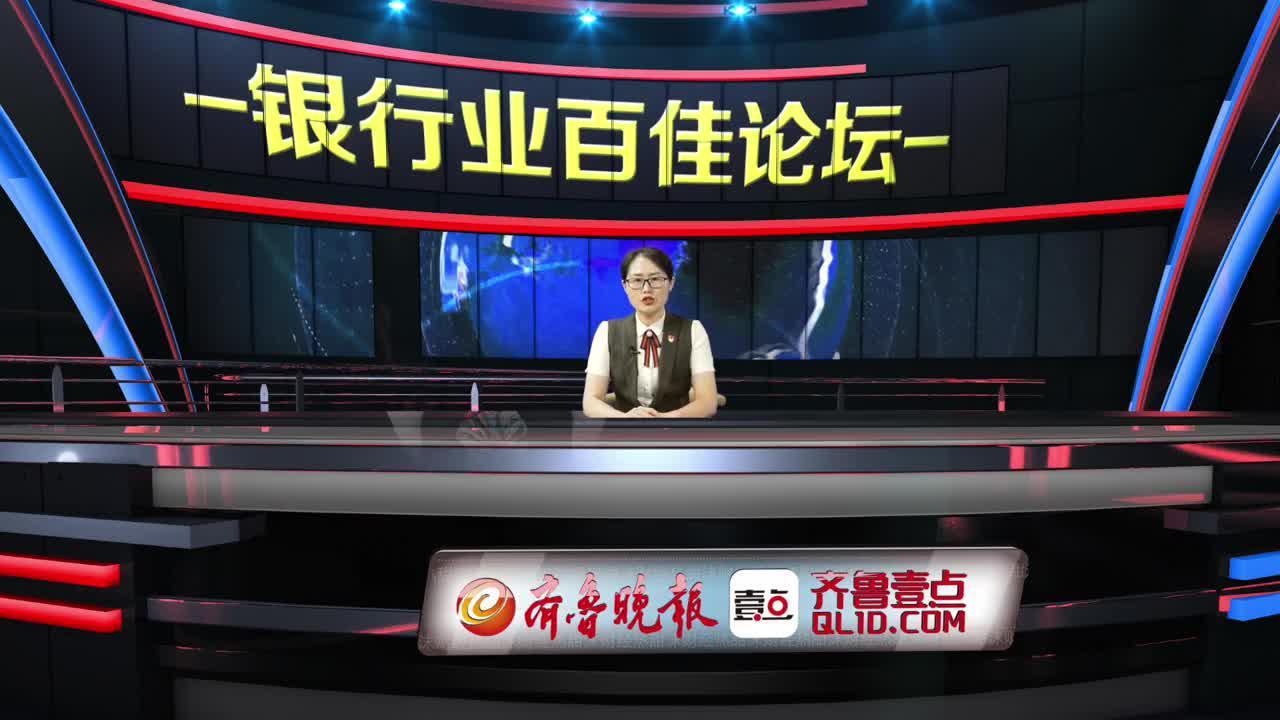 银行业百佳论坛|中国工商银行济宁兖州支行营业室创建心得
