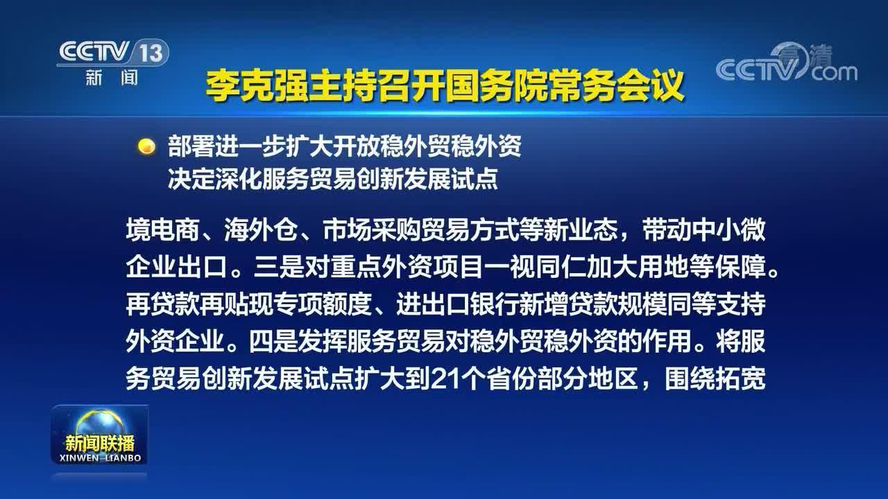 李克强主持召开国务院常务会议 部署进一步扩大开放稳外贸稳外资 决定深化服务贸易创新发展试点等