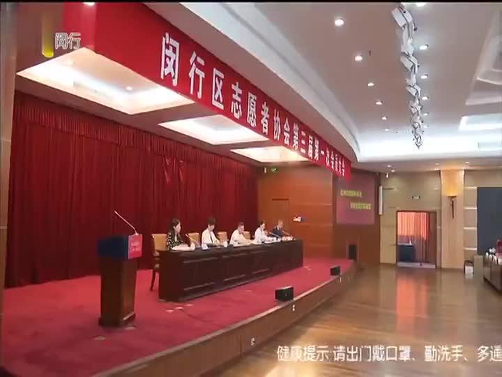 闵行区志愿者协会完成换届工作