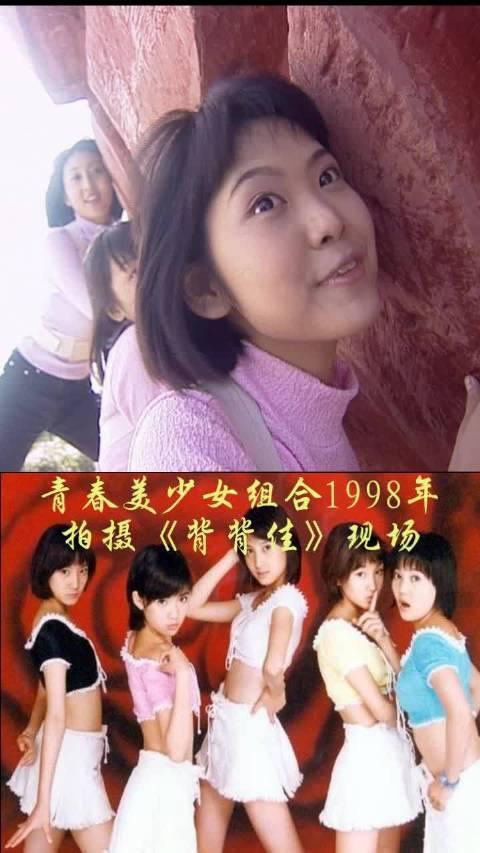 22年前青春美少女组合拍摄[背背佳]广告