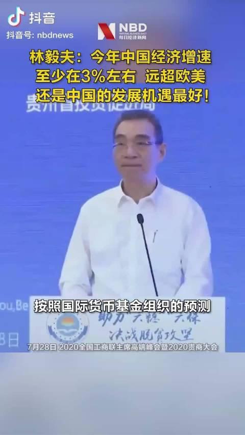 林毅夫称中国发展机遇最好:今年经济增速至少3%左右