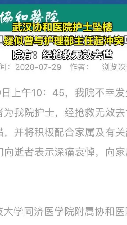 武汉协和医院回应:坠楼者为我院护士……