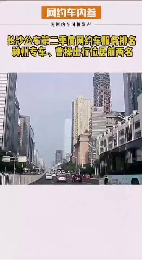 长沙公布第二季度网约车服务排名:神州专车、曹操出行位居前两名