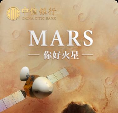 致敬中国航天事业 中信银行发行国内首款火星纪念信用卡