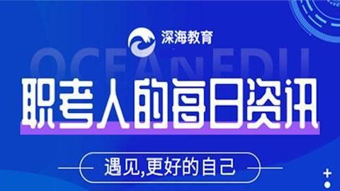 """深海快讯:2020北京经济师报名仅剩4天;2019岳阳""""一消""""证领取"""