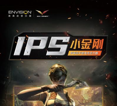 升级你的电竞视界——易美逊2K IPS小金刚P279GQI电竞显示器