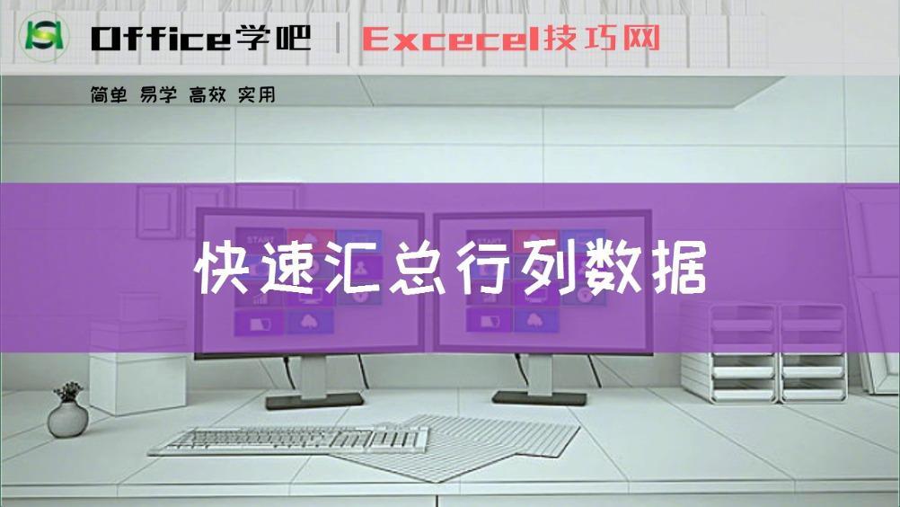 Excel表格中,快速求和行列数据 另有2418集Office/WPS技巧教程……