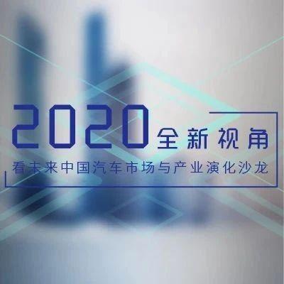 全新视角看未来中国汽车市场与产业演化沙龙