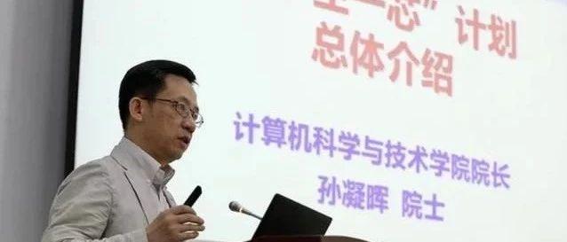 """中国科学院大学的""""一生一芯""""是炒作吗?"""