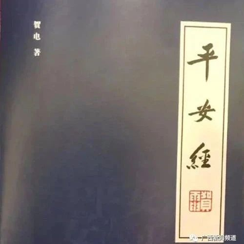 中纪委官网评《平安经》:如此平安太荒谬