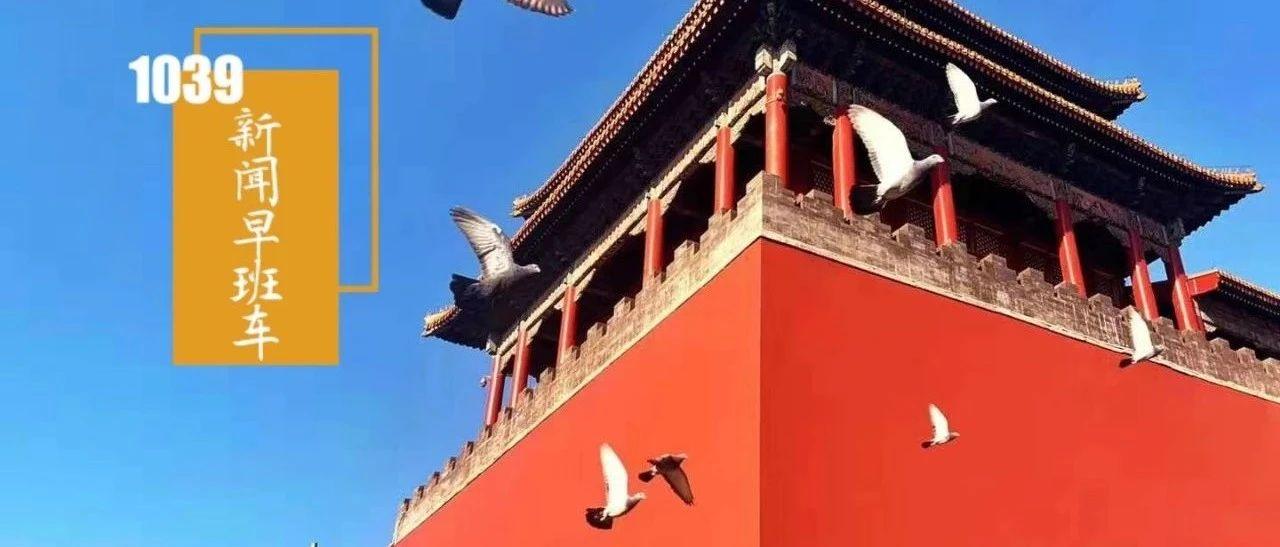 1039新闻早班车 北京新增大连关联病例1例 石门路石景山段将建潮汐车道 大连30例确诊为凯洋海鲜公司员工