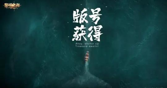 高自由度MMO手游《黎明之海》喜提版号,9月开启大规模测试