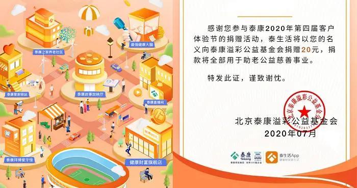 泰康保险集团第四届客户体验节暨大健康嘉年华活动开幕