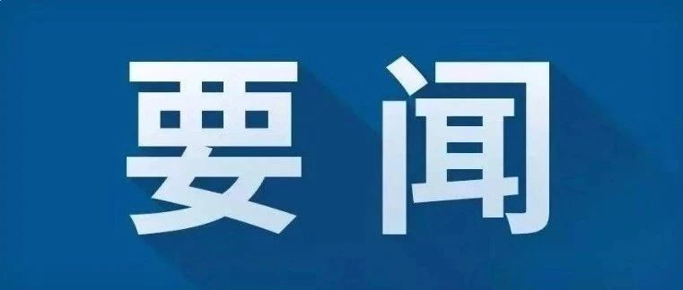 习近平:任何国家任何人都不能阻挡中华民族实现伟大复兴的历史步伐
