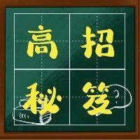 【新青年 新高招】对外经济贸易大学:在京投放全部热门专业 专业组志愿填满可满足其中志愿