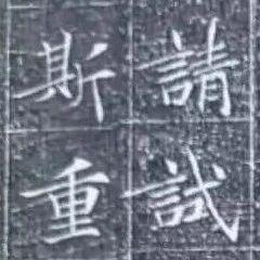 神龙本《兰亭序》作者冯承素,他的楷书有多美?