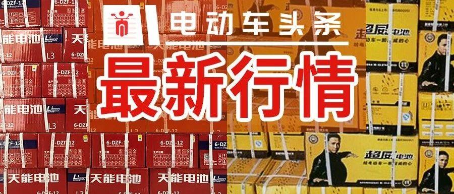 7月30日:铅价5连涨,今天再涨200!新电池最新价300/400!废电池继续上涨!