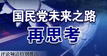 """国民党未来之路再思考(三)︳国民党应一如既往坚持""""九二共识"""""""