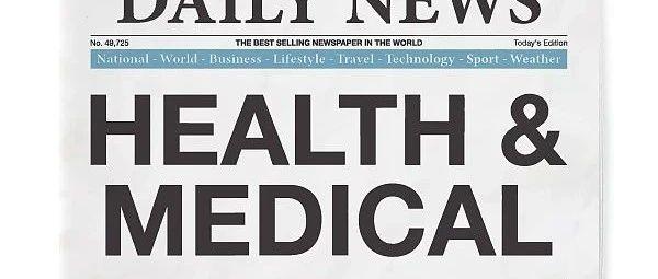"""每日医药简讯:中国生物制药""""注射用盐酸伊达比星""""获药品注册证书、博迈医疗完成C轮数亿元融资"""
