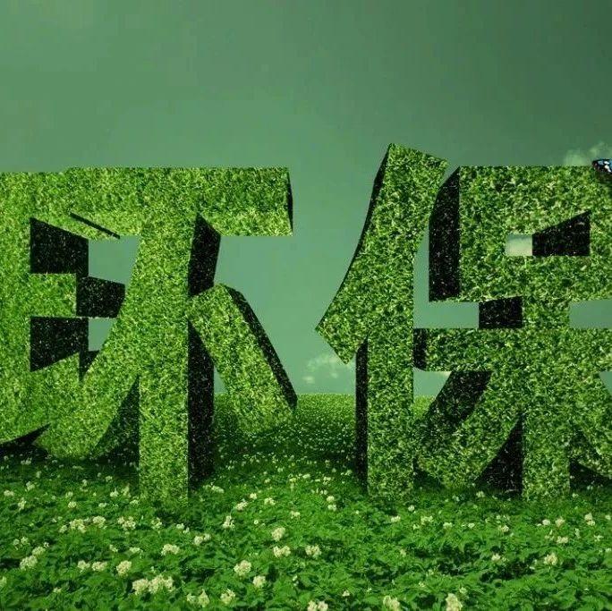 西矿环保科研项目获陕西省科学技术进步奖