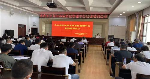 机关事务服务中心召开公务用车信息化管理平台使用培训会议