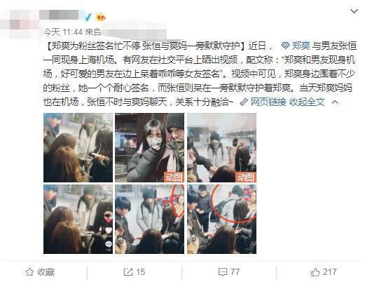 郑爽和其妈妈亮相机场被拍,网友:真颜值母女