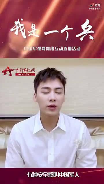李易峰八一建军节致敬人民子弟兵!李易峰:有种安全感叫中国军人。感谢你们的付出与奉献……