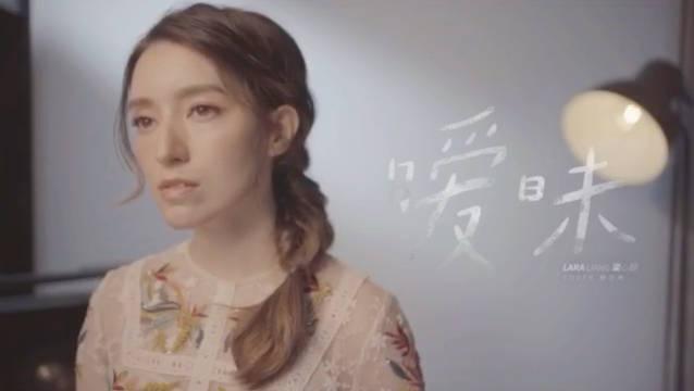一起听听@Lara梁心颐 翻唱的偶像剧OST合集……