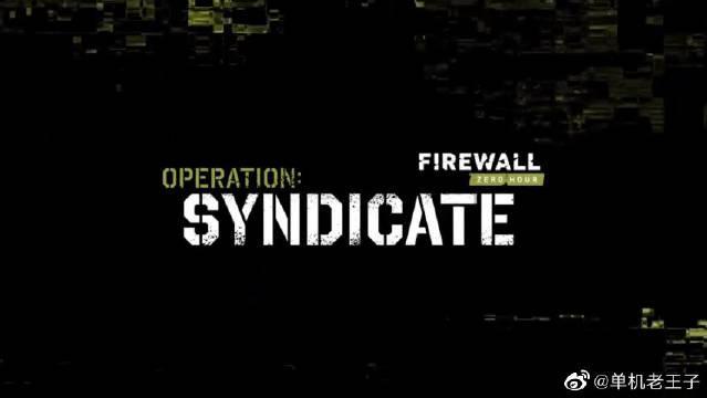 游戏宣传片:防火墙-绝命时刻_辛迪加行动_PS4_PSVR……