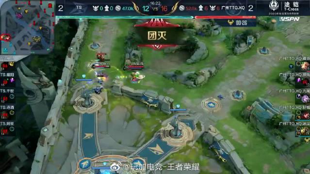 2020王者荣耀世冠淘汰赛 TS 2:3 广州TTG.XQ