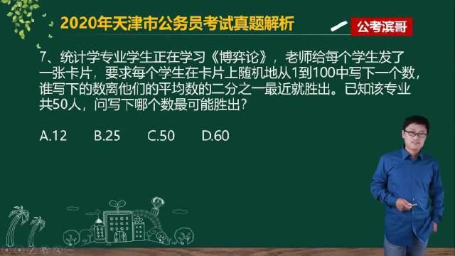 「2020天津市公务员考试真题解析」 7、统计学专业学生正在学习《博弈论》