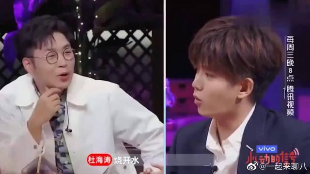 任嘉伦:我是会进厨房的 杜海涛:烧开水是吧!!