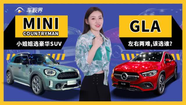 视频:豪华SUV怎么选?COUNTRYMAN和GLA,谁更香奔驰GLA