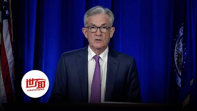 美国二季度GDP环比跌32.9% 美联储主席:我们不准备加息