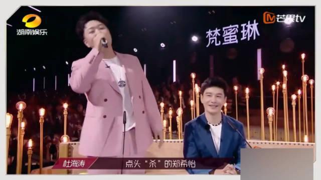 《乘风破浪的姐姐》四公 杜海涛说吴昕小粗腿排第一 MC杜鹃花用ra