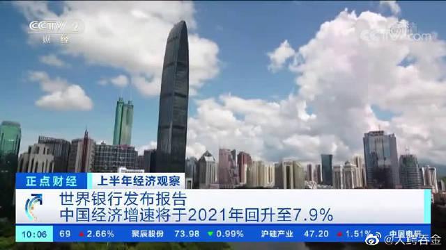 世界银行:中国经济增速将于2021年回升至7.9%